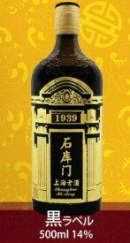 横浜中華街 石庫門(せきこもん)上海老酒(しゃんはいらおちゅう)【黒】黒ラベル・8年 500ml/瓶・14度・1本売り・上海の中洋折衷伝統建築様式『石庫門』をイメージした老酒♪