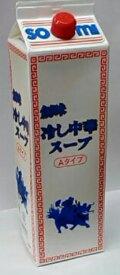 業務用 創味 冷やし中華スープ【Aタイプ】1800ml(3本セット売り)送料無料♪ 自宅でも、本格派冷やし中華、日本国産!!