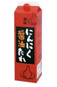 業務用 創味 にんにく醤油たれ 2kgパック(1本売り) 自宅でも、本格派のたれ !!