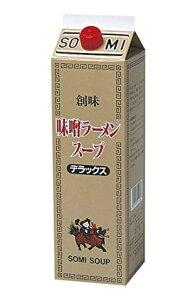 業務用 創味 味噌ラーメンスープ デラックス 1800mlパック(1本売り) 自宅でも、本場味噌ラーメン!!