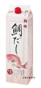 業務用 創味 鯛だし (濃厚鯛だし) 1.8L  紙パック (1本売り)! 新鮮な鯛から取ったスープに、昆布やホタテの旨味を付与して、濃厚な風味の鯛だしです♪