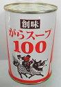 業務用 創味 がらスープ100 、450g(4号缶) 、中華だし!中華調味料!業務用、濃縮ガラスープの素です♪