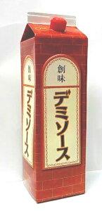 業務用 創味 デミソース 1.8L  紙パック (1本売り)! 酸味とコクのバランスがとれた本格的なデミグラスソースです。♪