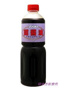 横浜中華街 YOUKI ユウキ 甜醤油(ケチャップマニス) 1.2kg 、醤油をベースに甘みを加え、香辛料で香り豊かに仕上げた甘み醤油です♪