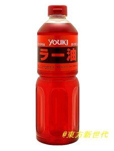 横浜中華街 YOUKI ユウキ ラー油 920g、香辛料・香味野菜を贅沢に使ったラー油です♪