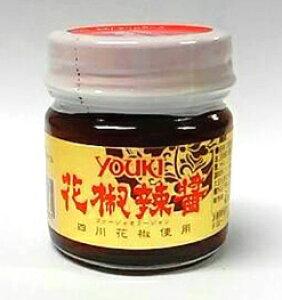横浜中華街 YOUKI ユウキ 花椒辣醤 60g、日本国産、小サイズ、家庭用最適、いつもの料理にちょい足し♪