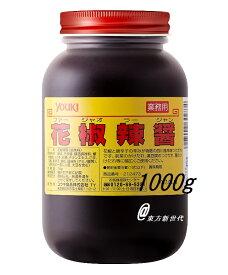 ユウキ 花椒辣醤 1kg、唐辛子と花椒の辛味を効かせた四川風調味料、業務用♪