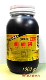 ユウキ 甜面醤(テンメンジャン)1kg、甜麺醤、甜面醤、日本国内製造品、中華風甘みそ、中華調味料♪
