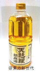 業務用 九鬼 天麩羅胡麻油 910g ボトル・天ぷらを揚げるのに最適な風味に焙煎した胡麻油です♪