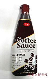 業務用・GS コーヒーソース  500g 、ジーエスフード・フルーツソース・各種デザートにおすすめしたいチューブ入りトッピングソース・100-6396