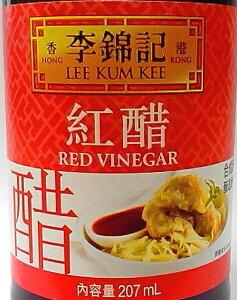横浜中華街 李錦記 紅醋 大紅浙酢(赤酢)207ml瓶!伝統的な製法で作られている卓上赤酢(調味料)♪
