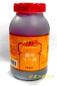 業務用 李錦記 潮州辣椒油(チョウシュウラーユ) 900gポリボトル、食べるラー油、大容量、業務用最適♪