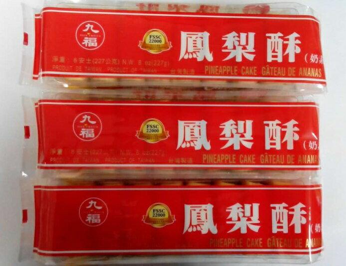 横浜中華街 鳳梨酥 九福 パイナップルケーキ 227g(8個入)X 3袋セット売り♪ 賞味期限:2019.2.26
