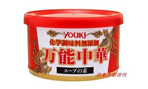 横浜中華街  YOUKI ユウキ 化学調味料無添加 万能中華 スープの素 150g 、家庭用、豚と鶏の旨味たっぷりのエキスに香味野菜、ねり状中華スープの素です。♪