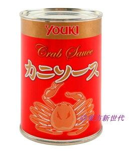 ユウキ 業務用 カニソース 450g 缶、カニソースのまろやかな旨味が料理の味を引き立てます♪