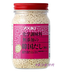 ユウキ 化学調味料無添加の韓国だし(顆粒) 110g 、牛肉ベースのうま味が凝縮!韓国料理のだし!