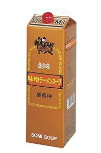 業務用 創味 味噌ラーメンスープ 2kgパック(1本売り) 自宅でも、本格味噌ラーメン!!