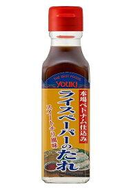 横浜中華街 ユウキ YOUKI ライスペーパーのたれ 135g、スイートチリソースとベトナム料理の調味料(魚醤)が効いた、生春巻き、揚げ春巻きにぴったりのソース♪