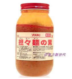 ユウキ 担々麺の素 800g、ごまの濃厚な風味の中に辛味の効いた本格担々麺の素です、業務用♪