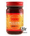 横浜中華街 YOUKI ユウキ 薬念醤(ヤンニンジャン) 130g 、朝鮮宮廷料理用薬味唐辛子です♪