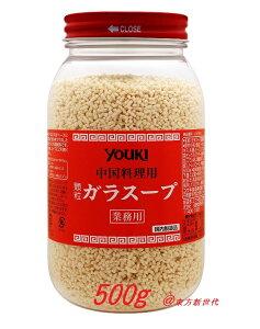 ユウキ 中華料理用 ガラスープ(顆粒) 500g、国内製造品・業務用・中華だし、中華料理の基本のスープ!