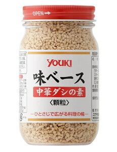 横浜中華街 YOUKI ユウキ 味ベース(中華ダシの素) 130g、牛肉と香味野菜の旨味をブレンドした顆粒状だしの素です♪