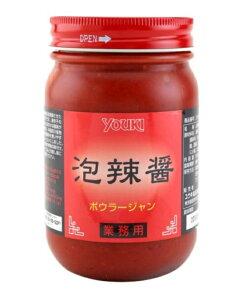 横浜中華街 YOUKI ユウキ 泡辣醤 500g 、泡辣醤は辛み、塩味、ほのかな酸味が特徴の四川調味料です♪