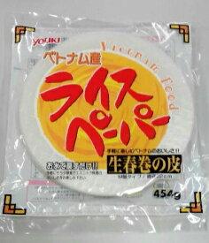 横浜中華街 ユウキ食品 ライスペーパー<生春巻の皮>、M盤タイプの直径22cm(454g)、手軽に楽しむベトナムのおいしさ♪