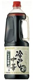横浜中華街 業務用 ミツカン 冷やし中華 醤油 (しょうゆ味のつゆ)2倍濃縮 1.8L X 1本売り! しょうゆの旨さに、りんご酢のフルーティーな酸味で、さっぱりと仕上げました♪