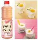 業務用 ヤマサ デザートベースピーチ風味 1L×1本 ☆冷やした牛乳と1:1で混ぜるだけ♪ フルッツとアレンジメニューも〜♪