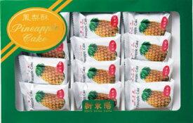 横浜中華街 鳳梨酥 新東陽 パイナップルケーキ 25gX12個入り・お土産箱に入っています♪