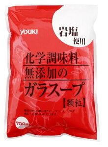 ユウキ 化学調味料無添加のガラスープ(顆粒) 700g (岩塩使用)!中華だし!中華調味料!業務用!
