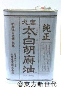 業務用 九鬼 太白純正胡麻油(たいはく) 1600g、缶・ごまゆ、色や香りはありませんが胡麻の旨味を生かしています。業務用、家庭用も、100-377 ♪