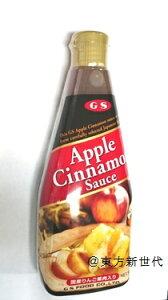 業務用・GS アップルシナモンソース(国産りんご果肉入り) 500g、ジーエスフード・フルーツソース・各種デザートにおすすめしたいチューブ入りトッピングソース・100-6458