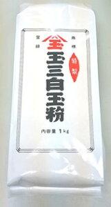 横浜中華街 特製 玉三白玉粉 1kg、国産もち米100%使用の安心白玉粉、老舗の玉三白玉粉です♪