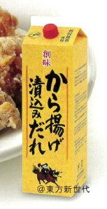 業務用 創味食品 から揚げ漬込みだれ  2.1kgX 1本売り、にんにく・生姜の効いた昆布醤油だれです。♪