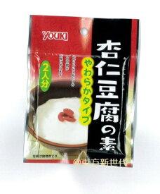 横浜中華街の味が自宅で! YOUKI やわらかタイプ 杏仁豆腐の素 40g、2人分、なめらかな口あたりの杏仁豆腐が手軽に作れます♪