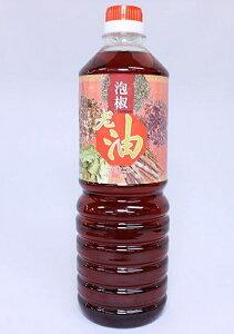 横浜中華街 三明物産 泡椒老油 (パオジャオラオユ) 900g /ポリボトル、唐辛子の漬物の泡辣椒乳酸菌発酵から得られる酸味が特徴となり、辛さは控えめです。 ♪