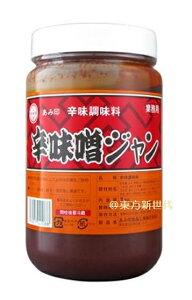 横浜中華街 業務用 あみ印  辛味噌ジャン 1kg X 1本売り!赤味噌とナンプラ-等を加えて加熱し、旨味と辛味を引き出したスーパー豆板醤です。♪