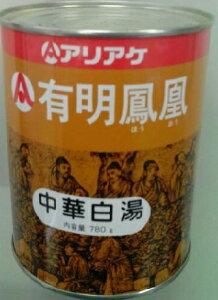 アリアケ 鳳凰 中華白湯(パイタン) 780g  缶 (品番:1040240)