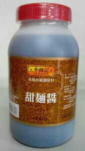 李錦記 甜麺醤(テンメンジャン) 1kg  (品番:1070700)