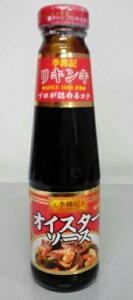 李錦記 オイスターソース  255g  (品番:1077020)