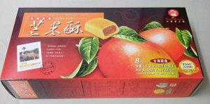 横浜中華街 芒果酥 九福 マンゴーケーキ 200g(8個入)