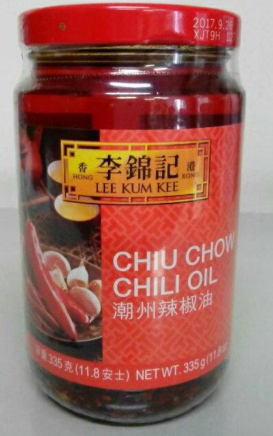 業務用 李錦記 潮州辣椒油(チョウシュウラーユ) 335g  (品番:1070620)