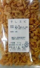 横浜中華街 干しえび 80g、簡易包装のため、冷蔵庫の保存お願いします♪