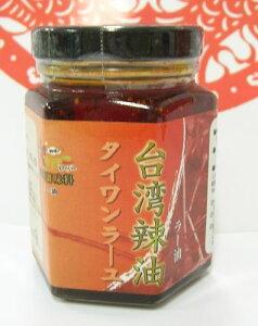 横浜中華街 老騾子 台湾辣油(台湾ラー油) 95g、ミニサイズ、家庭用最適、いつもの料理にちょいたし♪