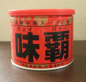 横浜中華街 高級中華スープの素「味覇<ウェイパァー>」500g、中華料理に欠かせない万能な調味料♪