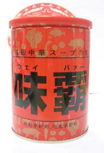 横浜中華街 高級中華スープの素「味覇<ウェイパァー>」1000g、味の王様、最安値!!