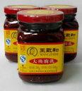 横浜中華街  中華老字号 王致和 大塊腐乳(紅方) 340g瓶 X 3個セット売り、発酵豆腐の一種です。中華漬物、豆腐の漬物♪