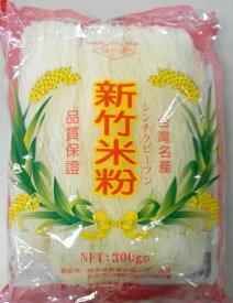 横浜中華街 台湾名産 味一番 新竹米粉 ビーフン 300g 細麺 ♪